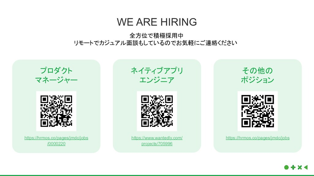 WE ARE HIRING プロダクト マネージャー https://hrmos.co/pag...