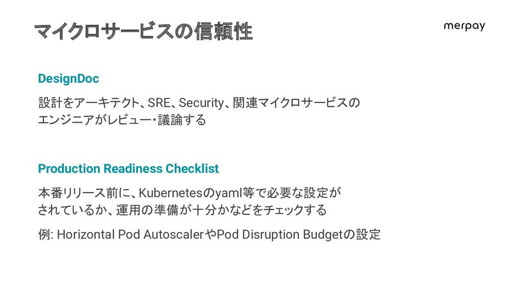 マイクロサービス 信頼性 DesignDoc 設計をアーキテクト、SRE、Security、関...