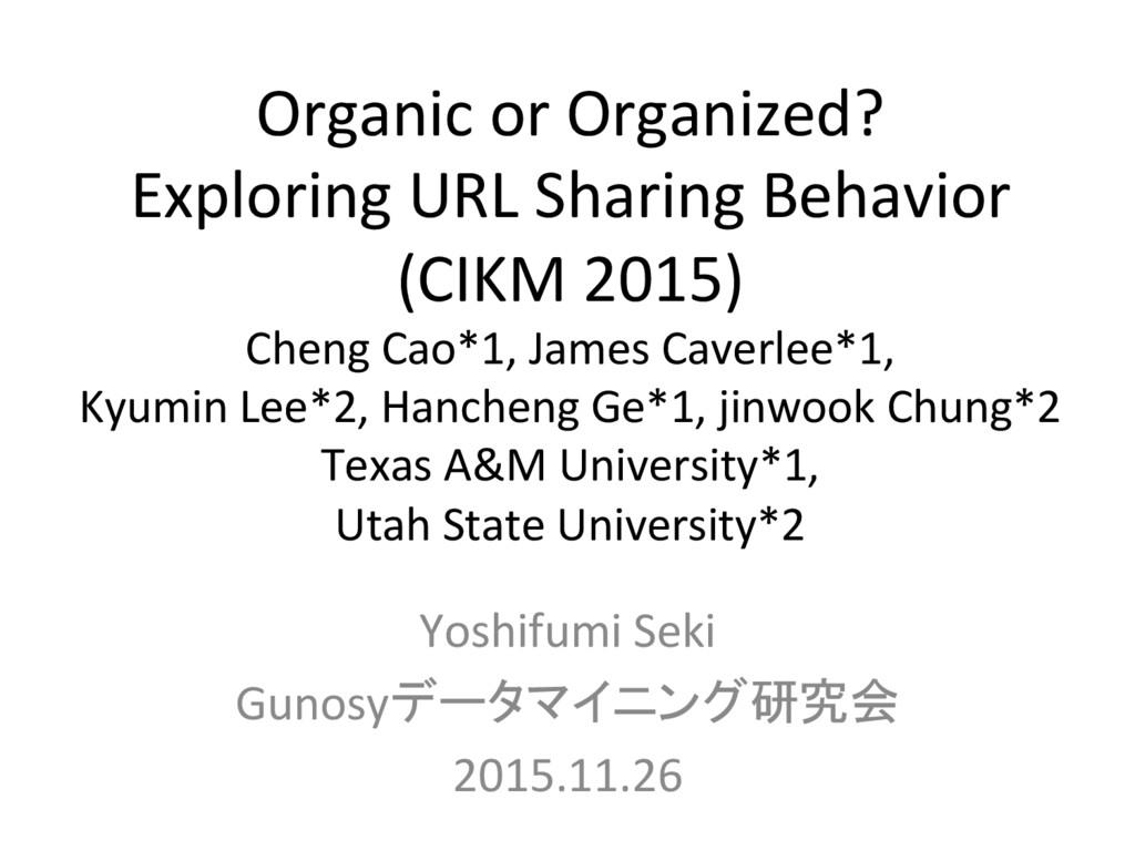 Organic or Organized? Exploring URL Sharing Beh...