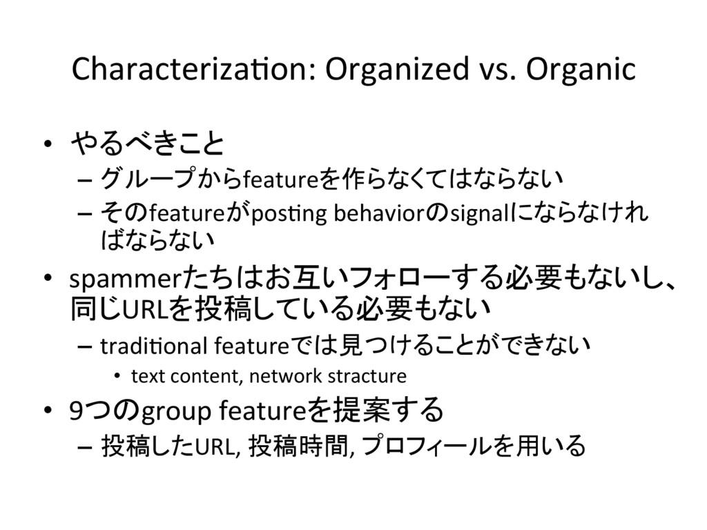 CharacterizaYon: Organized vs. Organic • やるべきこ...
