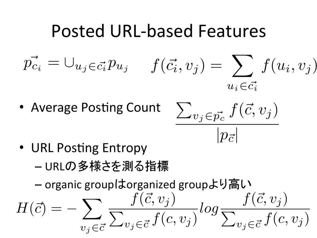Posted URL-based Features • Average PosYng Cou...