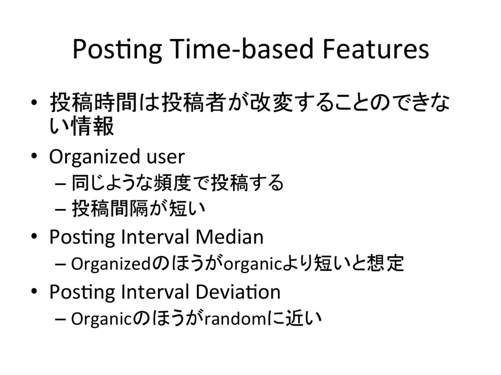 PosYng Time-based Features • 投稿時間は投稿者が改変することので...