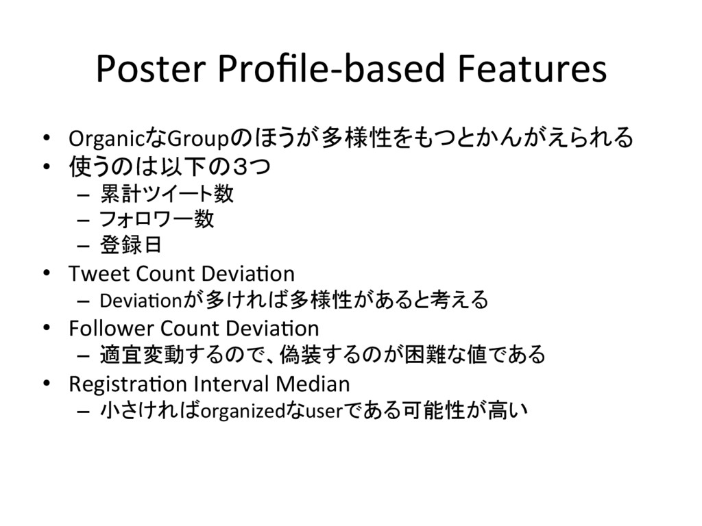 Poster Profile-based Features • OrganicなGroupのほ...