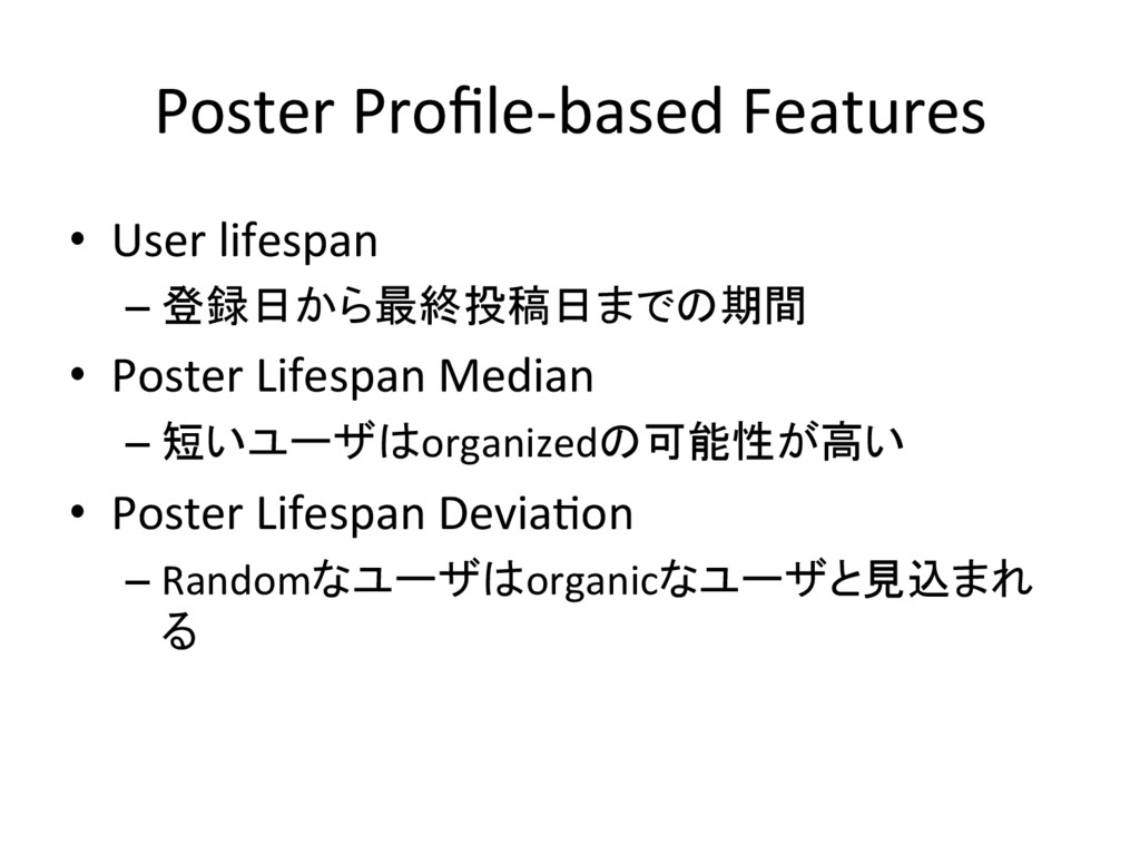Poster Profile-based Features • User lifespan –...