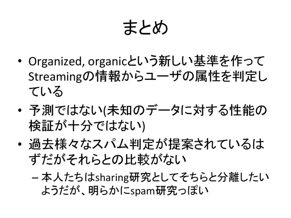 まとめ • Organized, organicという新しい基準を作って Streaming...