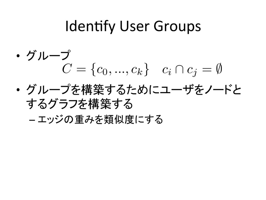 IdenYfy User Groups • グループ • グループを構築するためにユーザを...