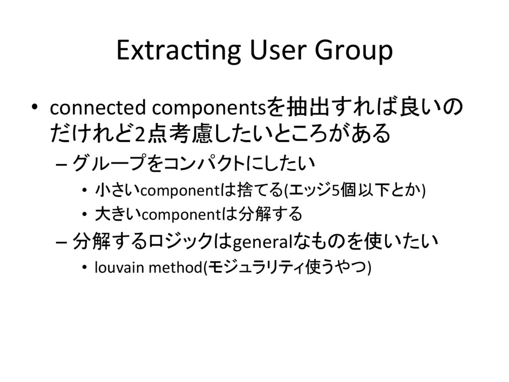 ExtracYng User Group • connected componentsを抽出...