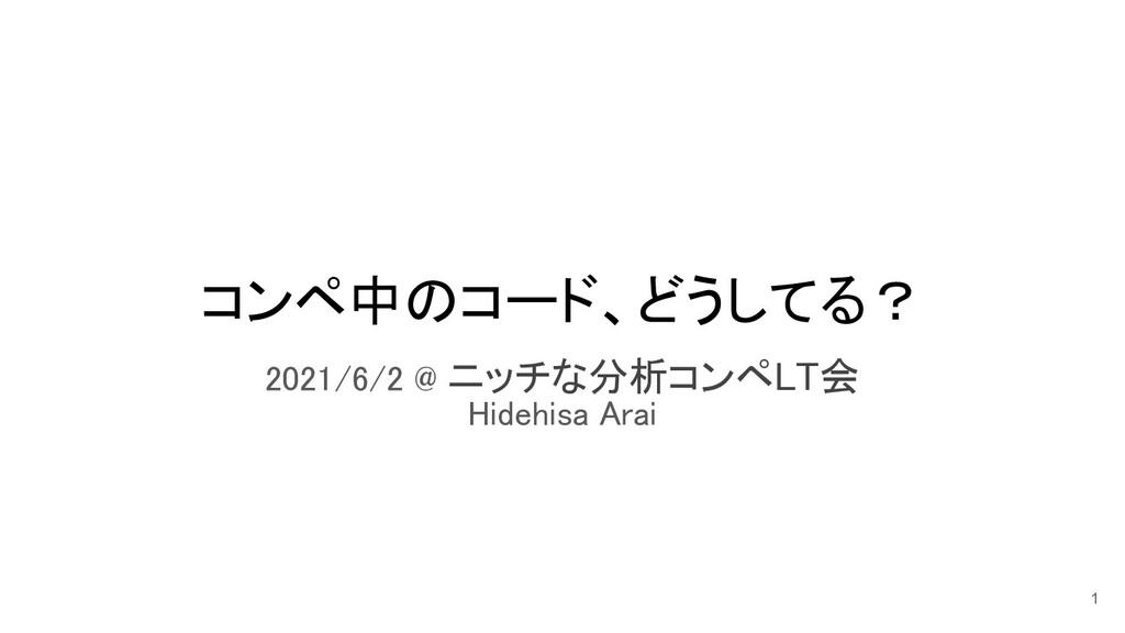 コンペ中のコード、どうしてる? 2021/6/2 @ ニッチな分析コンペLT会 Hideh...