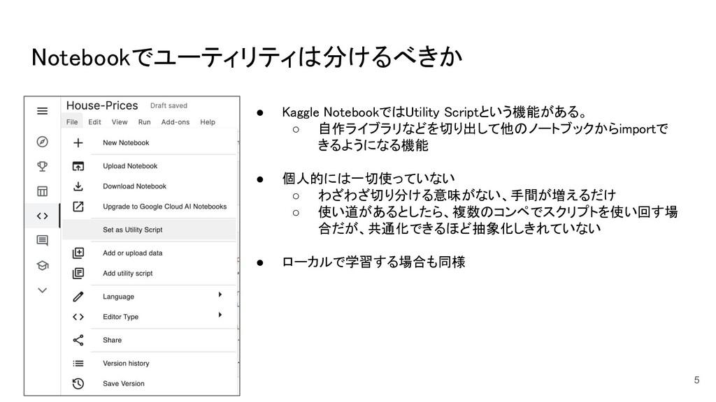 Notebookでユーティリティは分けるべきか 5 ● Kaggle NotebookではU...