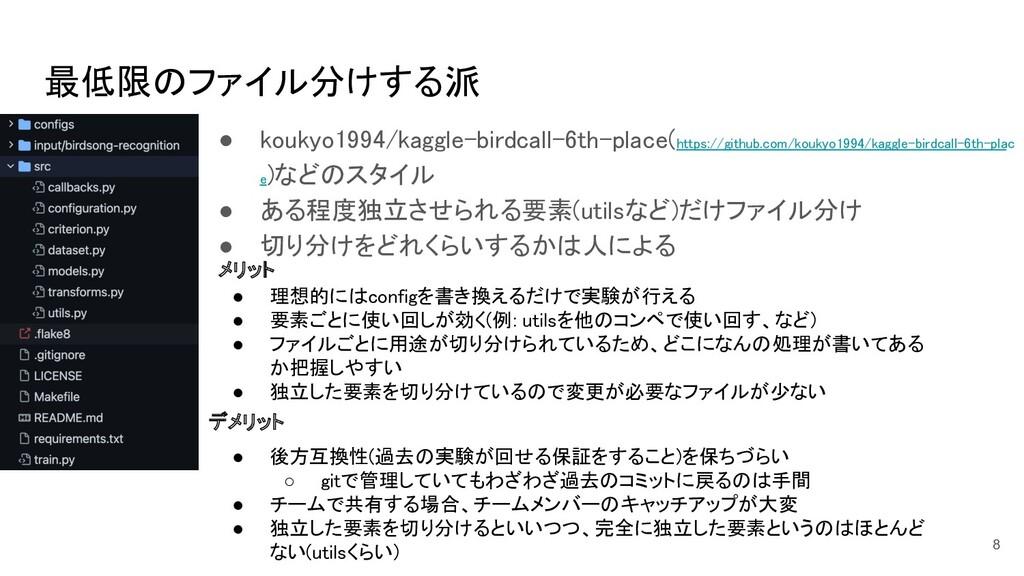 最低限のファイル分けする派 ● koukyo1994/kaggle-birdcall-6th...
