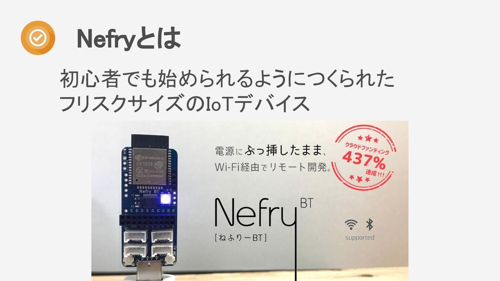 初心者でも始められるようにつくられた フリスクサイズのIoTデバイス Nefryとは