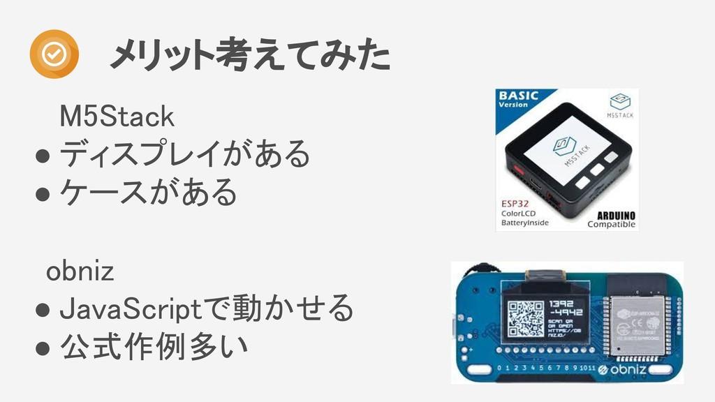 M5Stack ● ディスプレイがある ● ケースがある obniz ● JavaScript...
