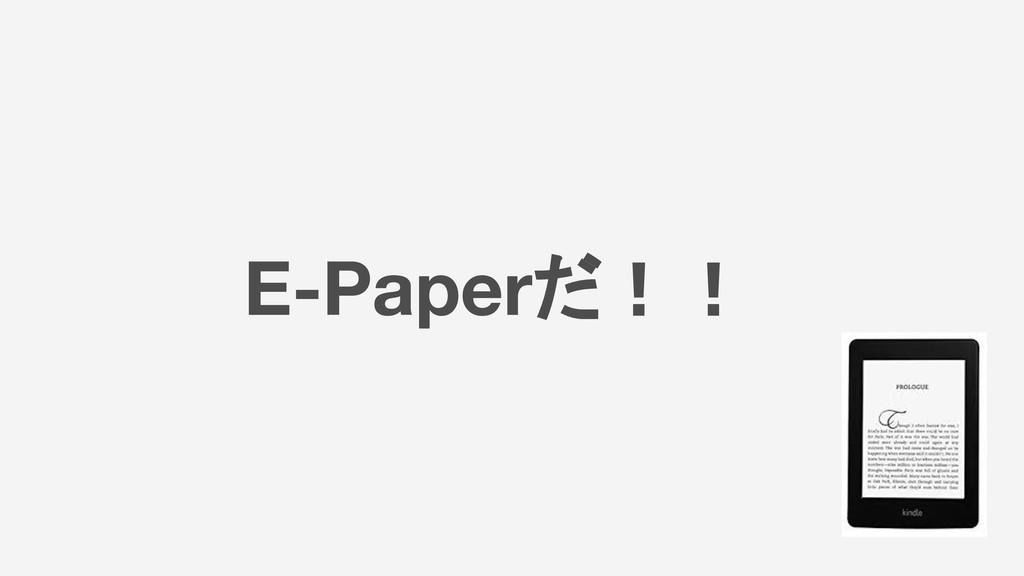 E-Paperだ!!