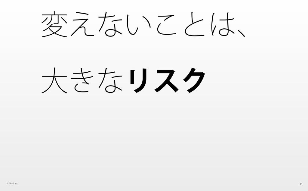 ˜(3&&*OD  ม͑ͳ͍͜ͱɺ େ͖ͳϦεΫ