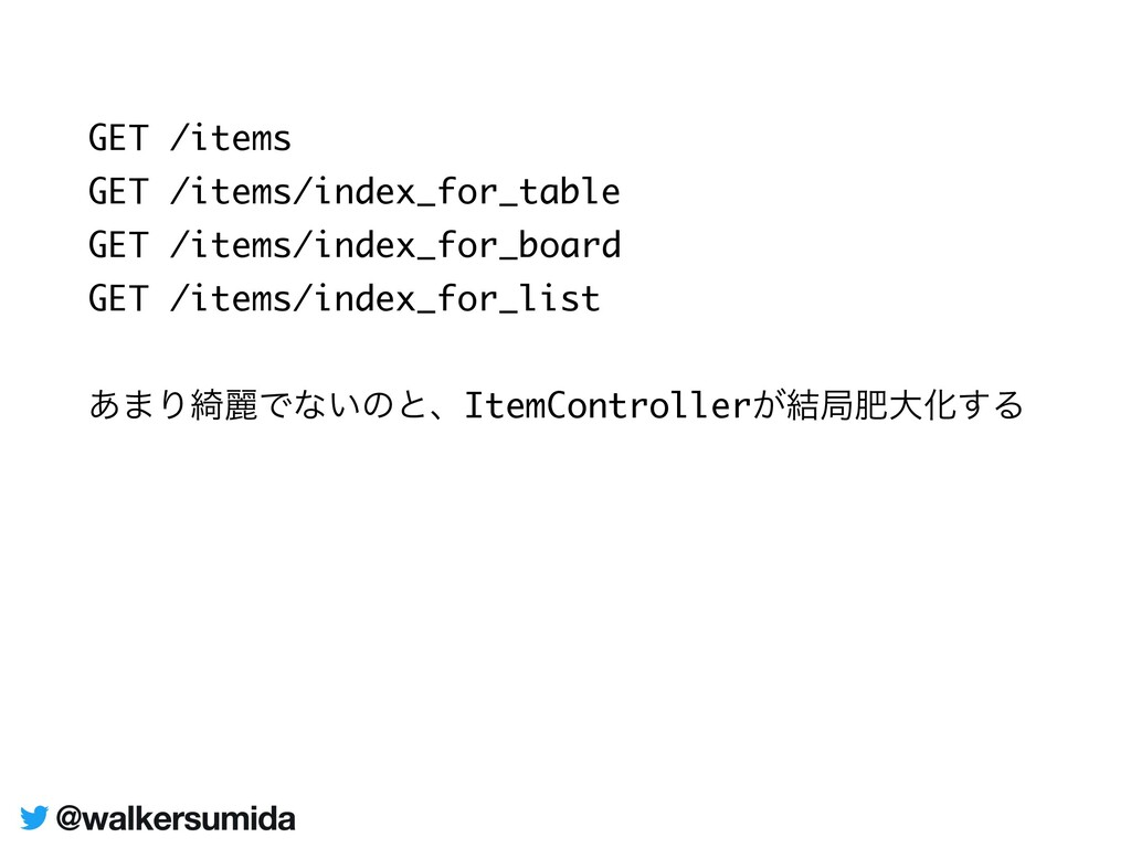 GET /items GET /items/index_for_table GET /item...