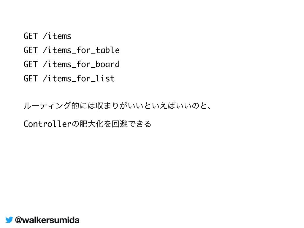 GET /items GET /items_for_table GET /items_for_...