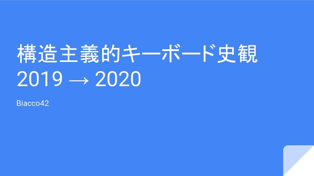 構造主義的キーボード史観 2019 → 2020 Biacco42
