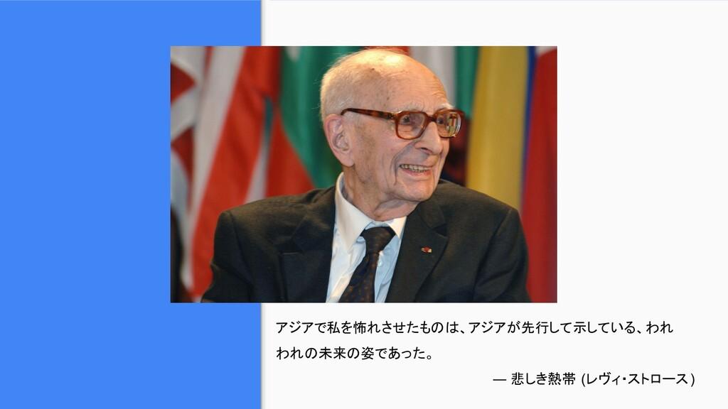 アジアで私を怖れさせたものは、アジアが先行して示している、われ われの未来の姿であった。 ― ...