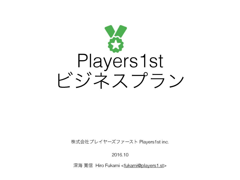Players1st Ϗδωεϓϥϯ גࣜձࣾϓϨΠϠʔζϑΝʔετ Players1st i...