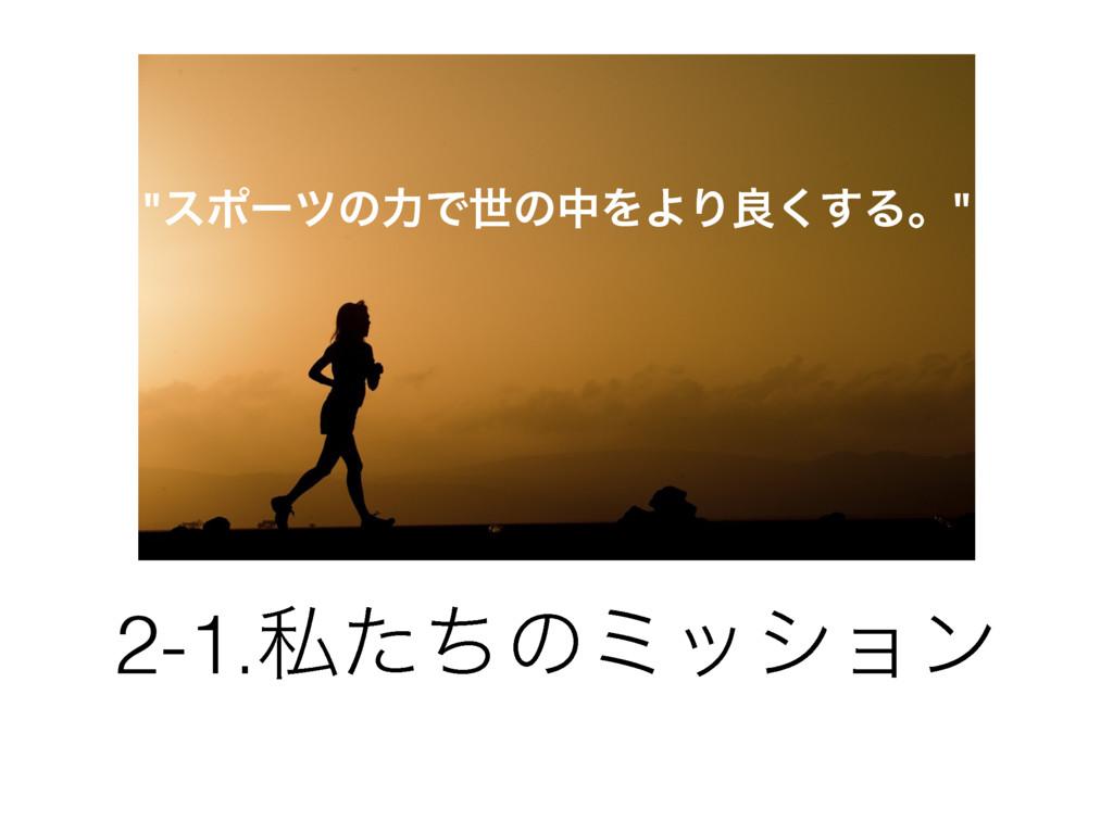 """2-1.ࢲͨͪͷϛογϣϯ """"εϙʔπͷྗͰੈͷதΛΑΓྑ͘͢Δɻ"""""""