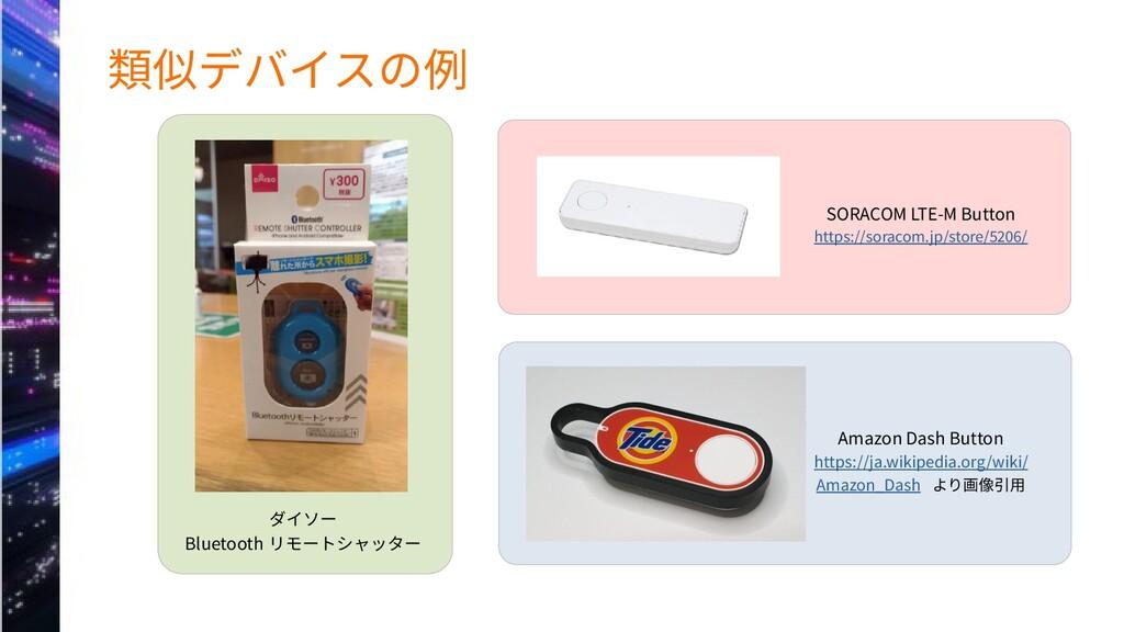 類似デバイスの例 ダイソー Bluetooth リモートシャッター SORACOM LTE-M...