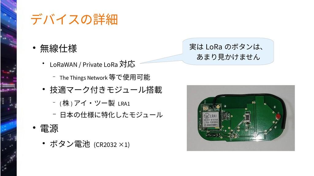 デバイスの詳細 ● 無線仕様 ● LoRaWAN / Private LoRa 対応 – Th...