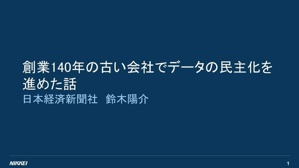 1 創業140年の古い会社でデータの民主化を 進めた話 日本経済新聞社 鈴木陽介