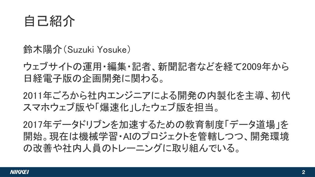 鈴木陽介(Suzuki Yosuke) ウェブサイトの運用・編集・記者、新聞記者などを経て20...