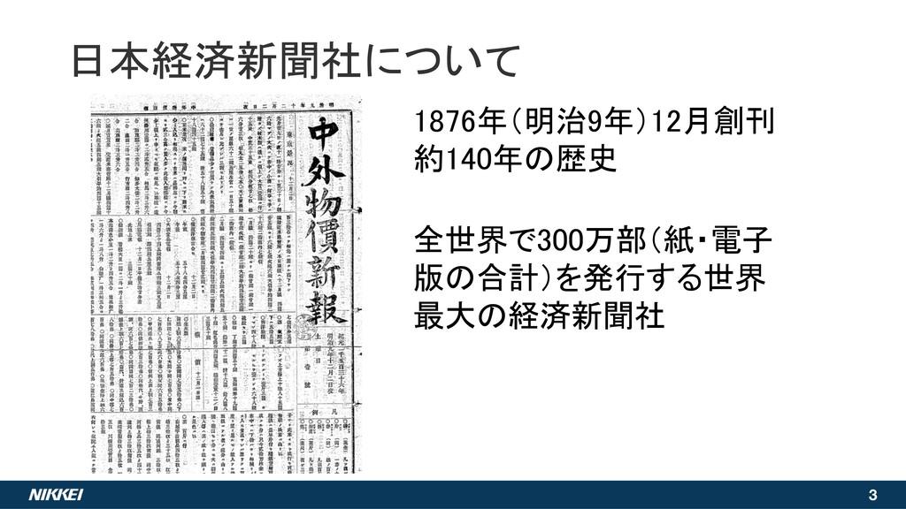 日本経済新聞社について 3 1876年(明治9年)12月創刊 約140年の歴史 全世界で300...