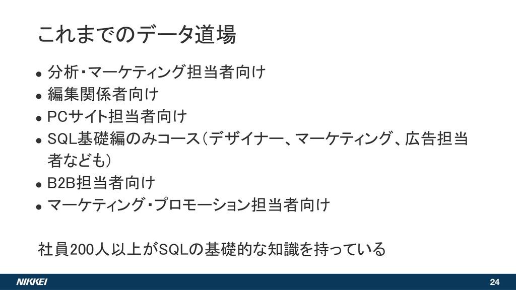 ● 分析・マーケティング担当者向け ● 編集関係者向け ● PCサイト担当者向け ● SQL基...