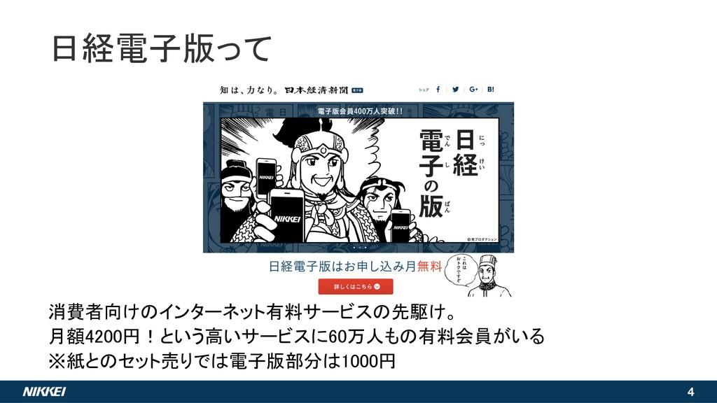 4 日経電子版って 消費者向けのインターネット有料サービスの先駆け。 月額4200円!という高...