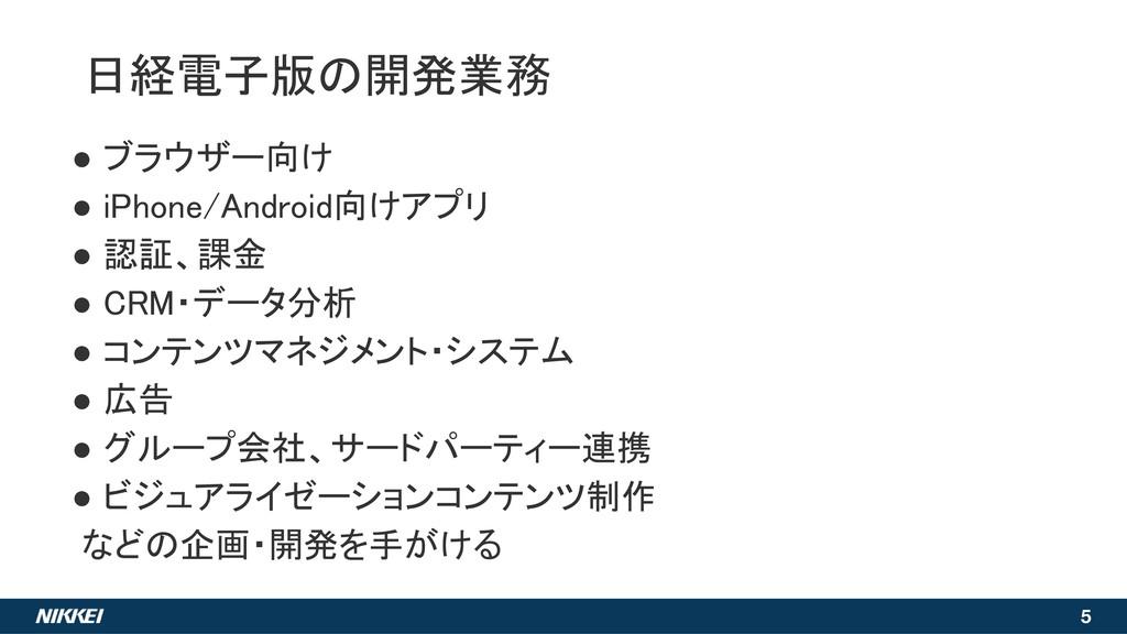 ● ブラウザー向け ● iPhone/Android向けアプリ ● 認証、課金 ● CRM・デ...