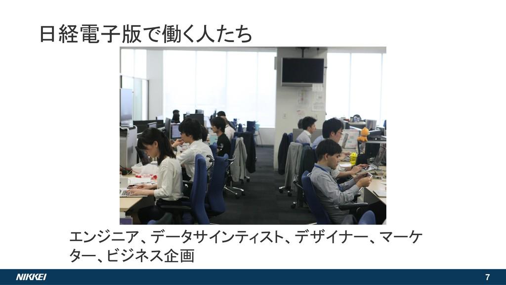 日経電子版で働く人たち 7 エンジニア、データサインティスト、デザイナー、マーケ ター、ビジネ...