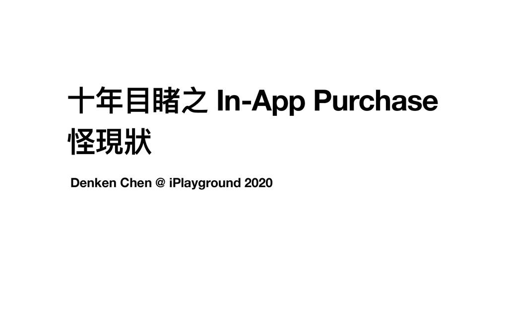 Denken Chen @ iPlayground 2020 ⼗年⽬睹之 In-App Pur...