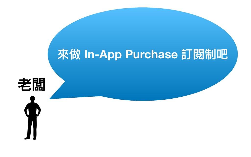 來做 In-App Purchase 訂閱制吧 老闆
