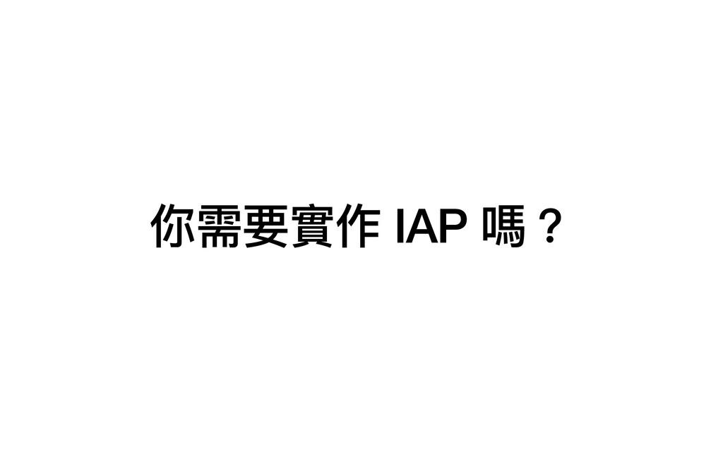 你需要實作 IAP 嗎?