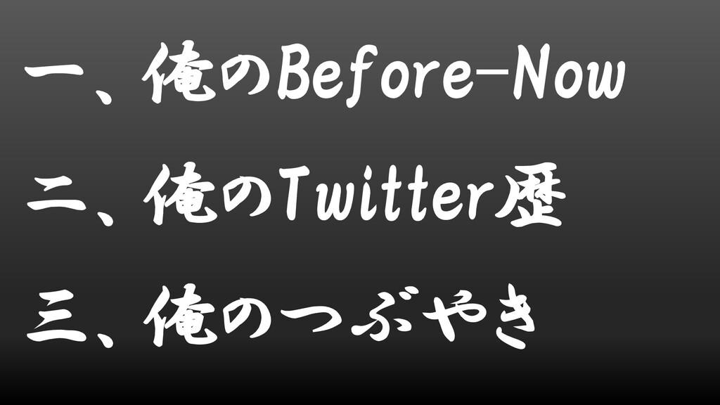 一、俺のBefore-Now 二、俺のTwitter歴 三、俺のつぶやき