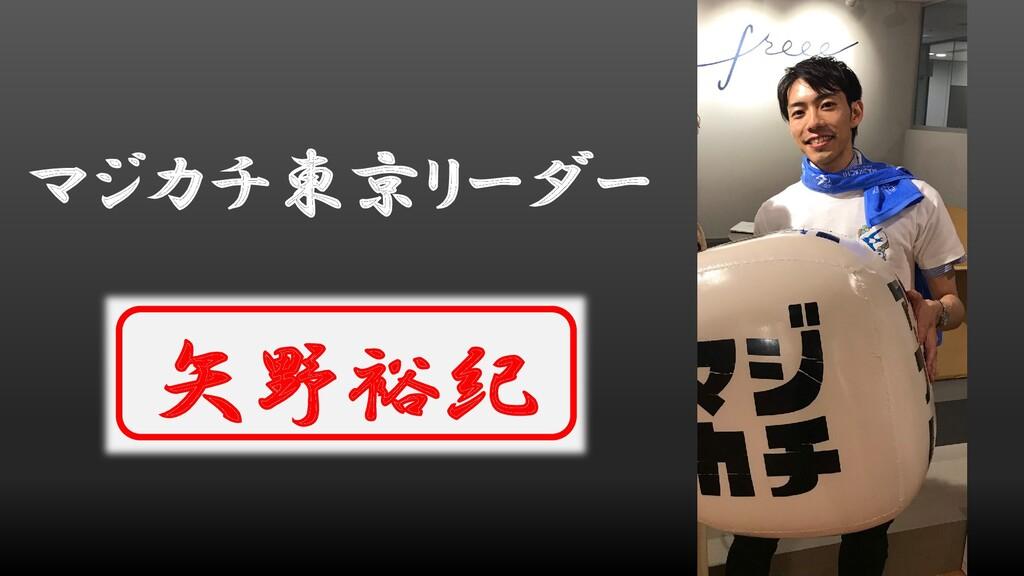 マジカチ東京リーダー 矢野裕紀