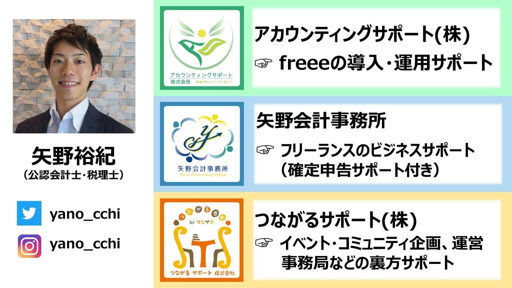 アカウンティングサポート(株) ☞ freeeの導入・運用サポート 矢野会計事務所 ☞ フリー...