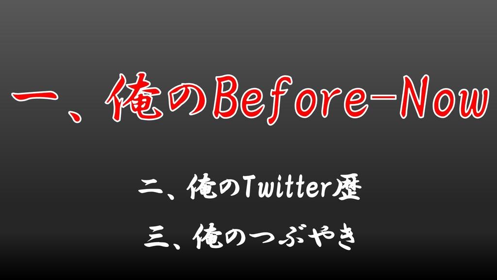 二、俺のTwitter歴 三、俺のつぶやき