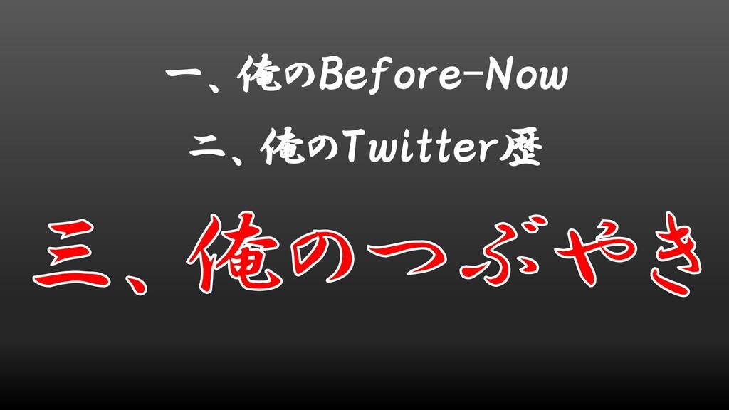 一、俺のBefore-Now 二、俺のTwitter歴