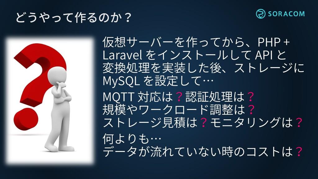 どうやって作るのか? 仮想サーバーを作ってから、PHP + Laravel をインストールして...