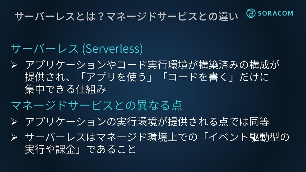 サーバーレスとは?マネージドサービスとの違い サーバーレス (Serverless) ➢ アプ...