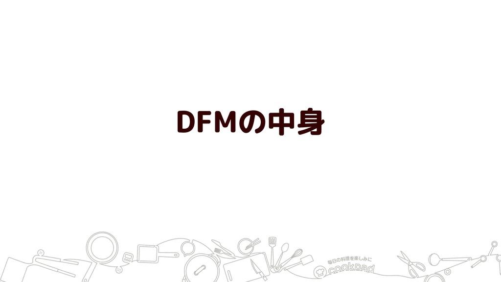 DFMの中身