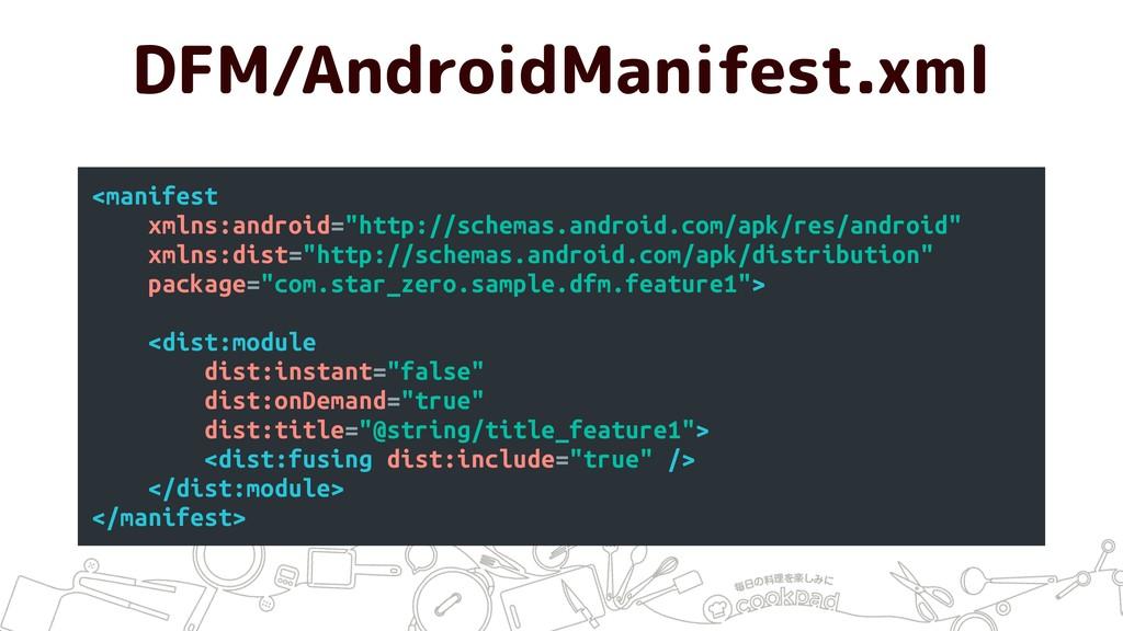 DFM/AndroidManifest.xml <manifest xmlns:android...