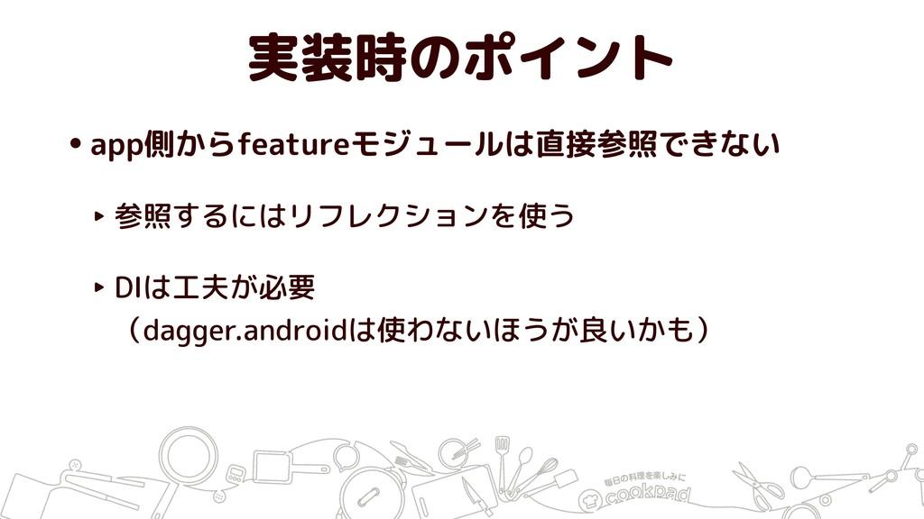 実装時のポイント •app側からfeatureモジュールは直接参照できない ‣ 参照するにはリ...
