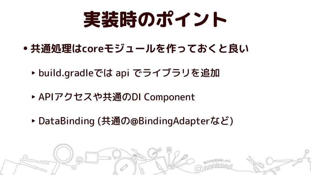 実装時のポイント •共通処理はcoreモジュールを作っておくと良い ‣ build.gradl...