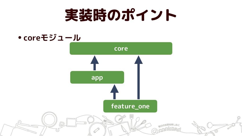 •coreモジュール 実装時のポイント feature_one app core