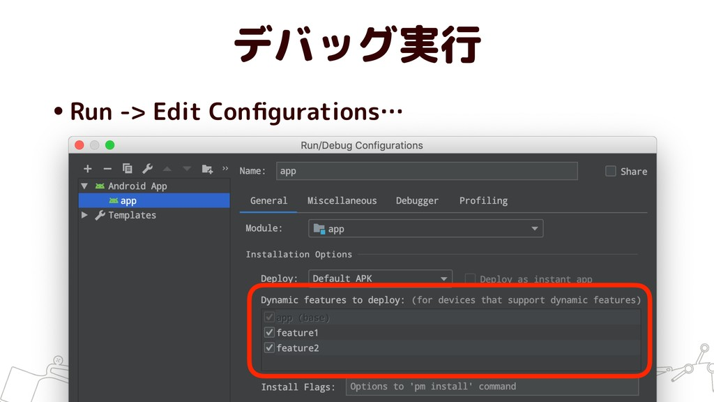 デバッグ実行 •Run -> Edit Configurations…