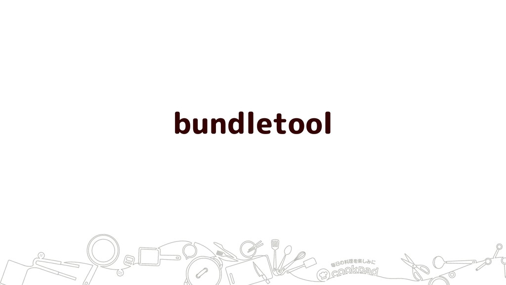 bundletool